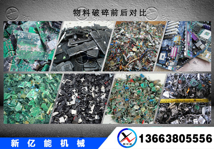 (电子垃圾破碎机)是新亿能最新款,此款电子垃圾破碎机可以用来破碎电路板,电脑硬盘,滤油器,废旧电脑,笔记本电脑,废旧手机,录像机,VCD等等。 XYN新型电路板破碎机可以在一个小时破碎1000个废旧电脑硬盘。破碎后的硬盘大小尺寸20MM-40MM之间。 粉碎后的物料如需深加工,我公司有全套电路板金属回收设备,采用高压静电分离,分离率和纯度高达99%以上。